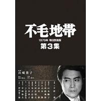 【送料無料】不毛地帯 (1979年毎日放送版) 第3集 【DVD】