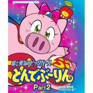 【送料無料】愛と勇気のピッグガール とんでぶーりんDVD-BOX デジタルリマスター版 Part2 【DVD】