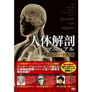 【送料無料】人体解剖マニュアル コンプリートBOX 【DVD】
