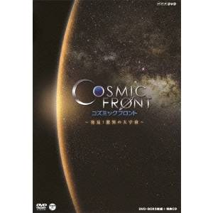 コズミック フロント ~発見!驚異の大宇宙~ DVD-BOX 【DVD】