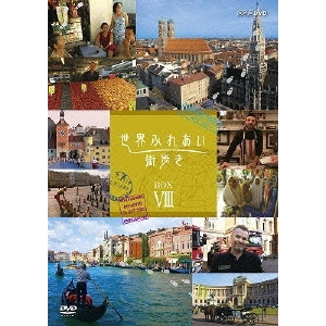 【送料無料】世界ふれあい街歩き BOX VIII 【DVD】