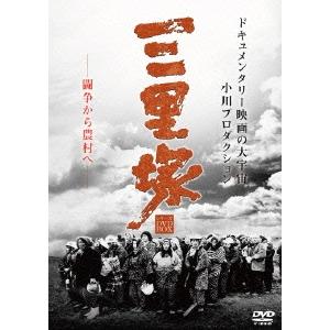 【送料無料】三里塚シリーズ DVD BOX 【DVD】