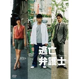 【送料無料】逃亡弁護士 DVD-BOX 【DVD】