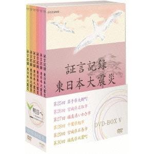証言記録 東日本大震災 DVD-BOX V 【DVD】