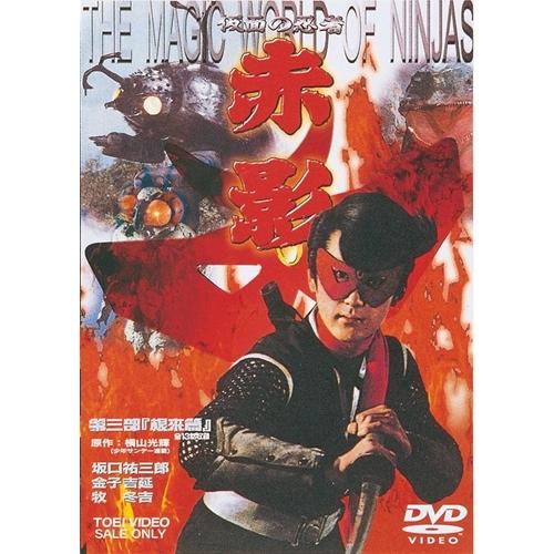 【送料無料】仮面の忍者赤影 第三部「根來篇」 【DVD】