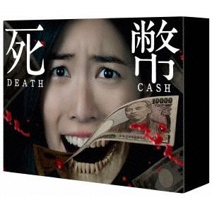 死幣-DEATH CASH- DVD-BOX 【DVD】
