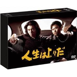 【送料無料】人生は上々だ DVD-BOX 【DVD】