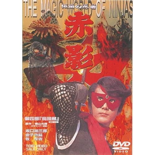 【送料無料】仮面の忍者赤影 第四部「魔風篇」 【DVD】