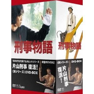 刑事物語 詩シリーズ DVD-BOX 【DVD】