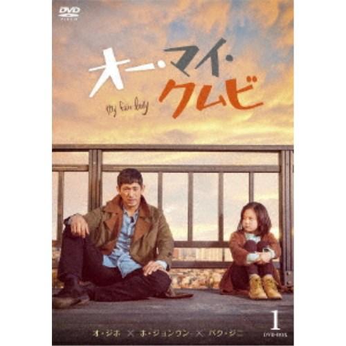 【送料無料】オー・マイ・クムビDVD-BOX1 【DVD】