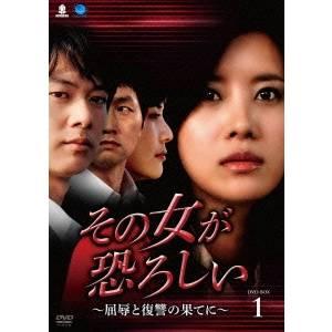 その女が恐ろしい ~屈辱と復讐の果てに~ DVD-BOX1 【DVD】