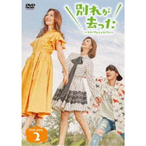別れが去った~マイ・プレシャス・ワン~ DVD-BOX2 【DVD】