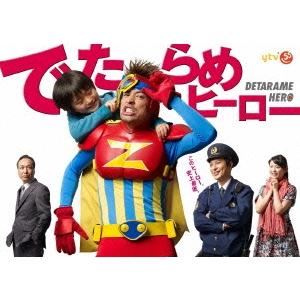 【送料無料】でたらめヒーロー DVD-BOX 【DVD】