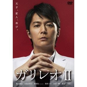【送料無料】ガリレオII DVD-BOX 【DVD】