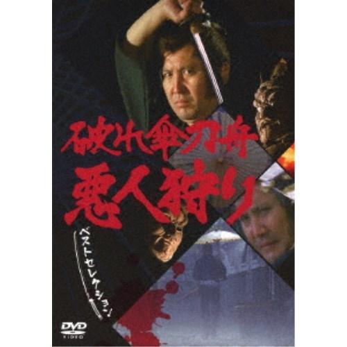 破れ傘刀舟 悪人狩り ベストセレクション DVD-SET 【DVD】