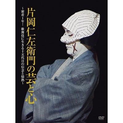 片岡仁左衛門の芸と心 ~密着1年!歌舞伎に生きる十五代目の信念と情熱~ 【DVD】