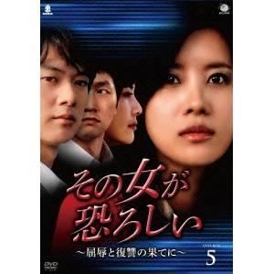 その女が恐ろしい ~屈辱と復讐の果てに~ DVD-BOX5 【DVD】