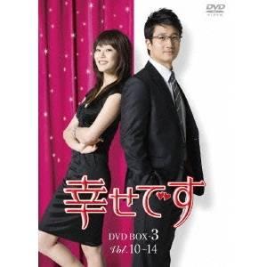 幸せです DVD-BOX(3) 【DVD】