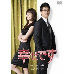 幸せです DVD-BOX 4 【DVD】