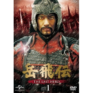 【送料無料】岳飛伝 -THE LAST HERO- DVD-SET1 【DVD】
