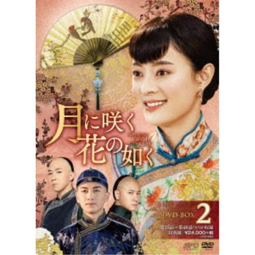 【送料無料】月に咲く花の如く DVD-BOX2 【DVD】