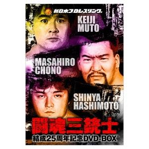 闘魂三銃士結成25周年記念DVD-BOX 【DVD】