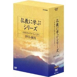 【送料無料】NHK DVD 仏教に学ぶシリーズ~NHKさわやかくらぶより~ DVD-BOX 【DVD】