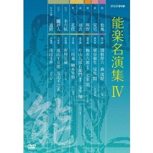 【送料無料】能楽名演集 DVD-BOX IV 【DVD】