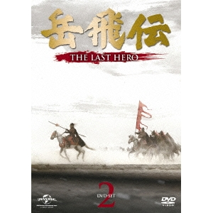 岳飛伝 -THE LAST HERO- DVD-SET2 【DVD】