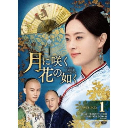 【送料無料】月に咲く花の如く DVD-BOX1 【DVD】