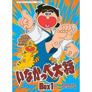 いなかっぺ大将 HDリマスター DVD-BOX BOX1 【DVD】
