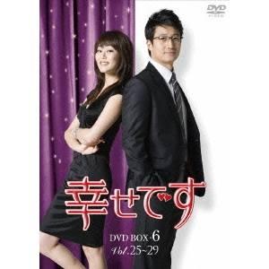 【送料無料】幸せです DVD-BOX(6) 【DVD】