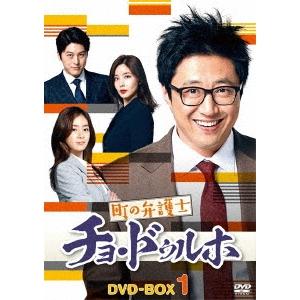 【送料無料】町の弁護士チョ・ドゥルホDVD-BOX1 【DVD】