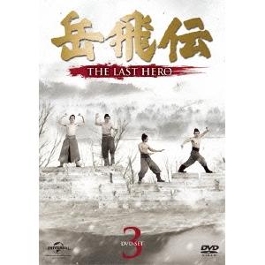 【送料無料】岳飛伝 -THE LAST HERO- DVD-SET3 【DVD】