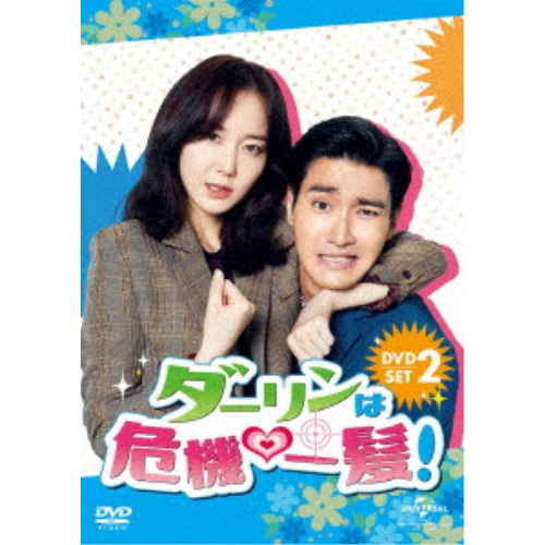 ダーリンは危機一髪 最新 DVD-SET2 新作製品 世界最高品質人気 DVD