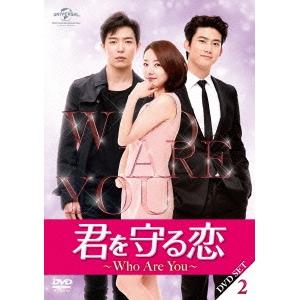 君を守る恋~Who Are You~DVD-SET2 【DVD】