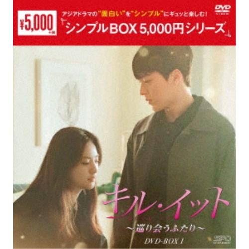 爆安 キル イット~巡り会うふたり~ DVD DVD-BOX1 スーパーセール期間限定