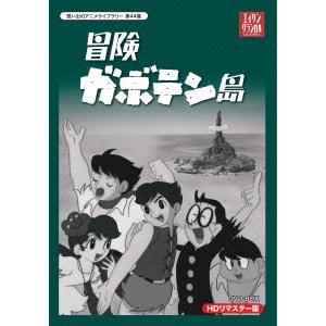 【送料無料】冒険ガボテン島 HDリマスター DVD-BOX 【DVD】