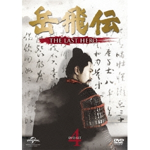 【送料無料】岳飛伝 -THE LAST HERO- DVD-SET4 【DVD】