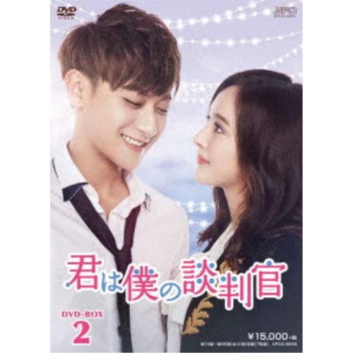 君は僕の談判官 DVD-BOX2 【DVD】