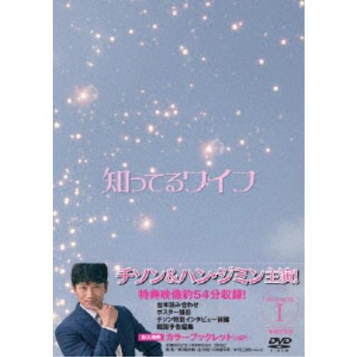 知ってるワイフ 韓国放送版 DVD-BOXI 【DVD】