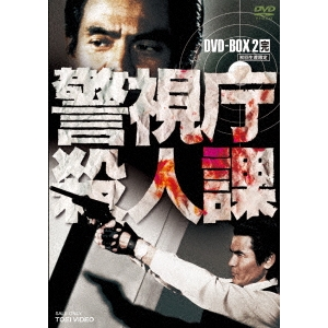 警視庁殺人課 DVD-BOX 2 (初回限定) 【DVD】