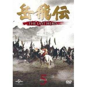【送料無料】岳飛伝 -THE LAST HERO- DVD-SET5 【DVD】