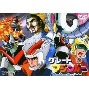 グレートマジンガー VOL.5 【DVD】