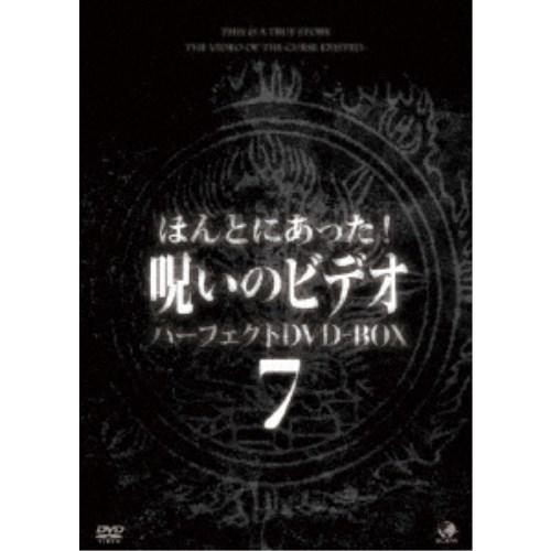 【送料無料】ほんとにあった!呪いのビデオ パーフェクトDVD-BOX7 【DVD】