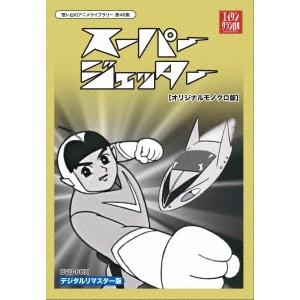 【送料無料】スーパージェッター デジタルリマスター DVD-BOX モノクロ版 【DVD】