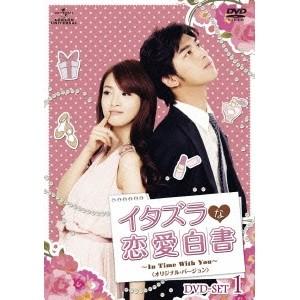 【送料無料】イタズラな恋愛白書~In Time With You~ <オリジナル・バージョン> DVD-SET1 【DVD】