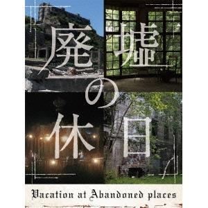 【送料無料】廃墟の休日 Blu-ray-BOX 【Blu-ray】