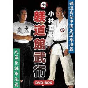 小林直樹 躾道館武術DVD-BOX 【DVD】