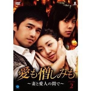 愛も憎しみも~妻と愛人の間で~ DVD-BOX2 【DVD】
